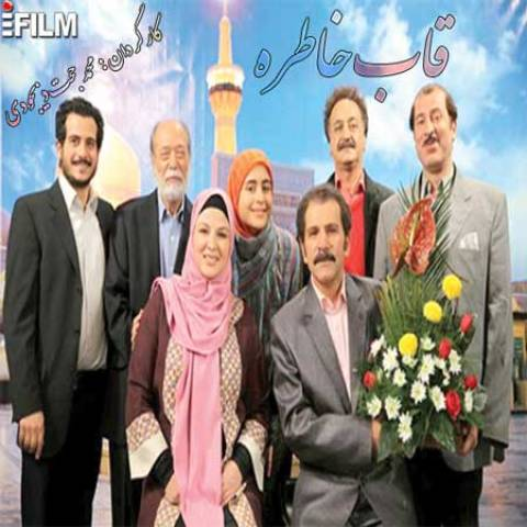 index of series دانلود سریال ایرانی قاب خاطره