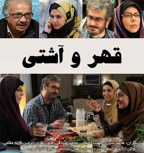 index of series دانلود سریال ایرانی قهر و آشتی