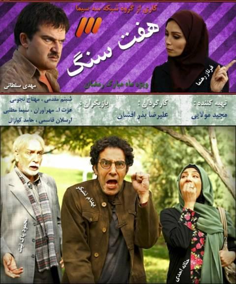 index of series دانلود سریال ایرانی هفت سنگ