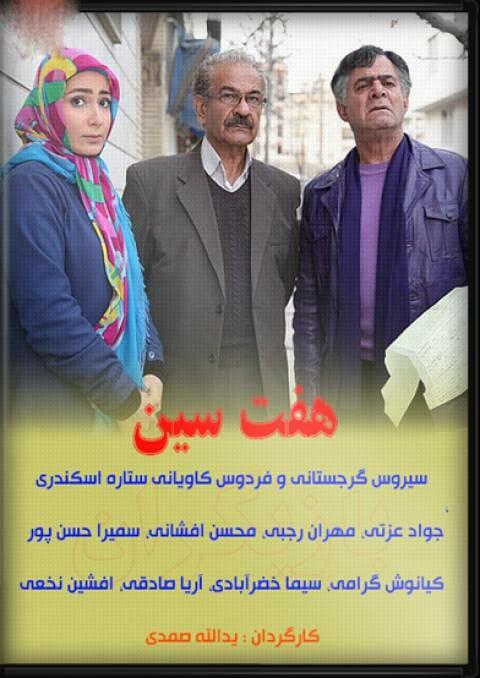 index of series دانلود سریال ایرانی هفت سین