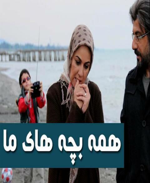 index of series دانلود سریال ایرانی همه بچه های ما