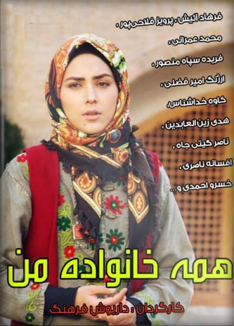 آونگ موزیک دانلود سریال ایرانی همه خانواده من