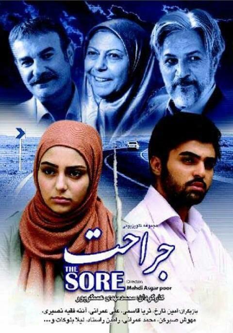 index of series دانلود سریال ایرانی جراحت