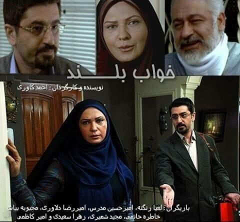 index of series دانلود سریال ایرانی خواب بلند