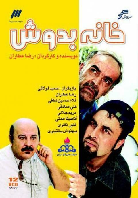 آونگ موزیک دانلود سریال ایرانی خانه به دوش