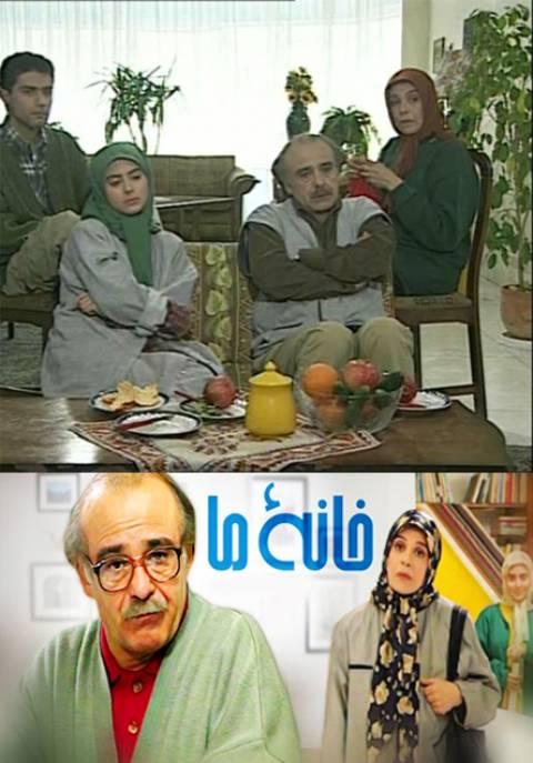 index of series دانلود سریال ایرانی خانه ما