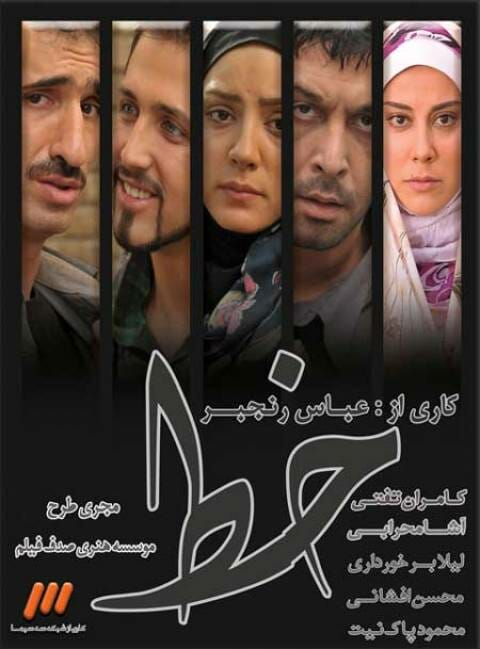index of series دانلود سریال ایرانی خط
