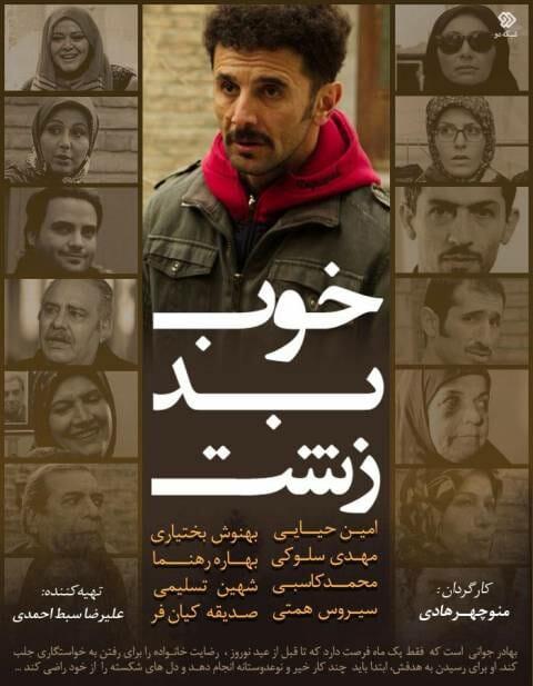 آونگ موزیک دانلود سریال ایرانی خوب بد زشت