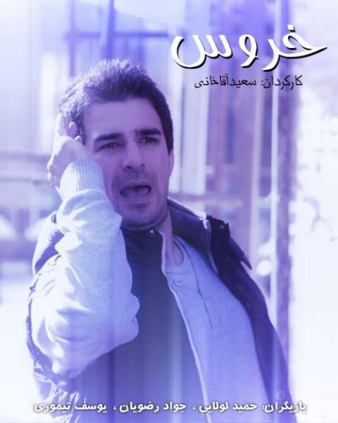 آونگ موزیک دانلود سریال ایرانی خروس