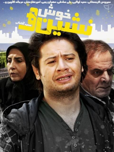 آونگ موزیک دانلود سریال ایرانی خوش نشین ها
