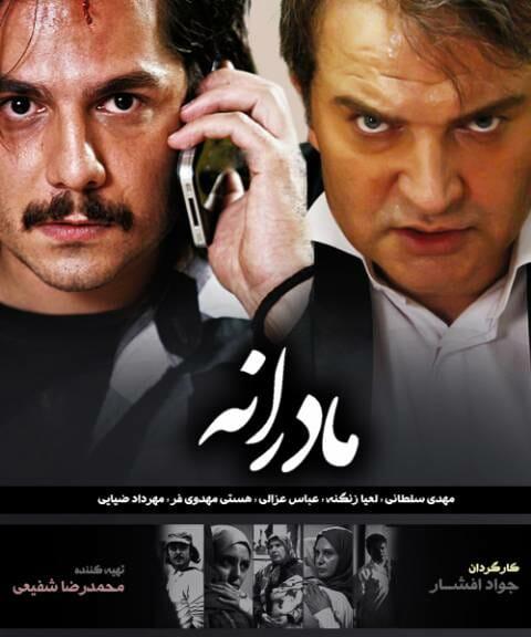 index of series دانلود سریال ایرانی مادرانه