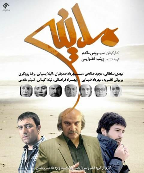 index of series دانلود سریال ایرانی مدینه