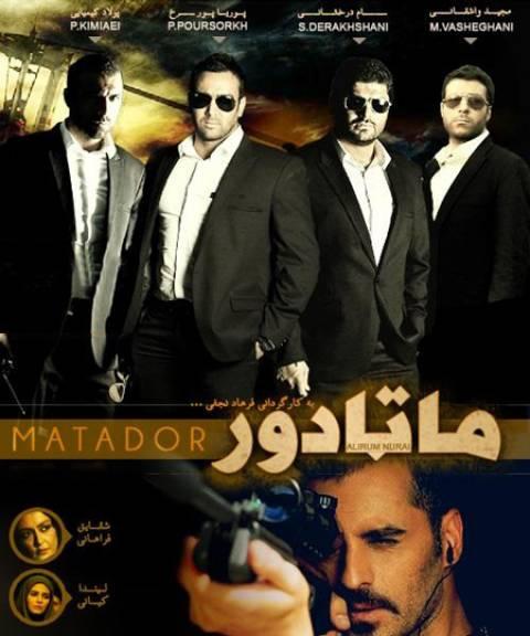 index of series دانلود سریال ایرانی ماتادور
