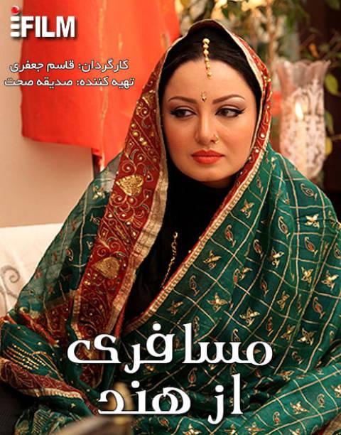 index of series دانلود سریال ایرانی مسافری از هند