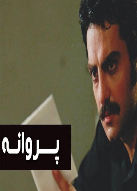 آونگ موزیک دانلود سریال ایرانی پروانه