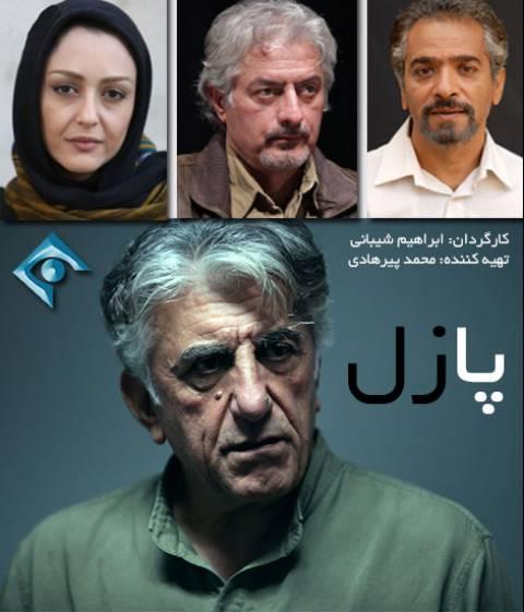 index of series دانلود سریال ایرانی پازل