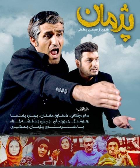 index of series دانلود سریال ایرانی پژمان