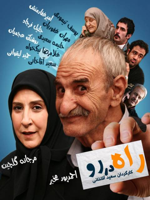 آونگ موزیک دانلود سریال ایرانی راه در رو