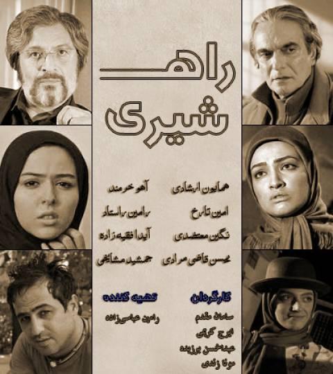 index of series دانلود سریال ایرانی راه شیری