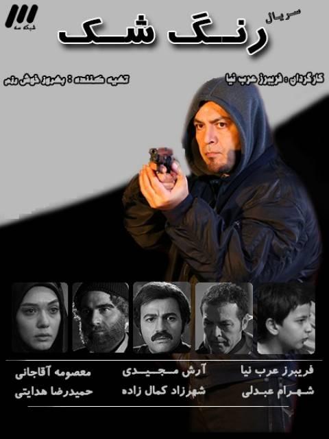 آونگ موزیک دانلود سریال ایرانی رنگ شک