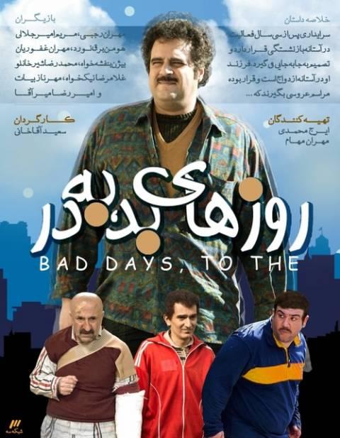 آونگ موزیک دانلود سریال ایرانی روزهای بد به در