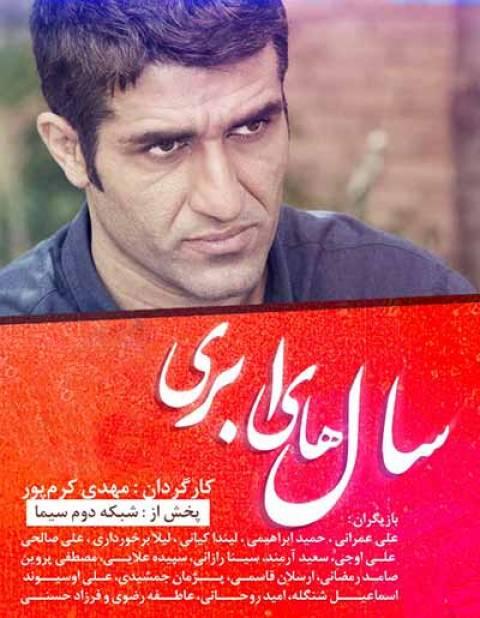 index of series دانلود سریال ایرانی سال های ابری