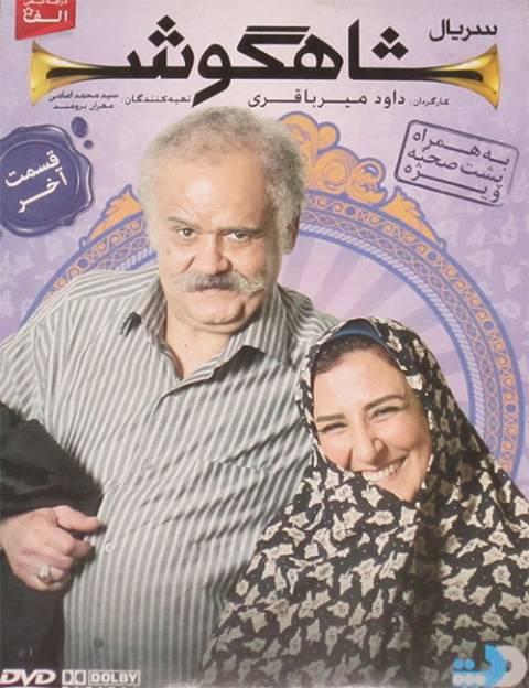 index of series دانلود سریال ایرانی شاهگوش
