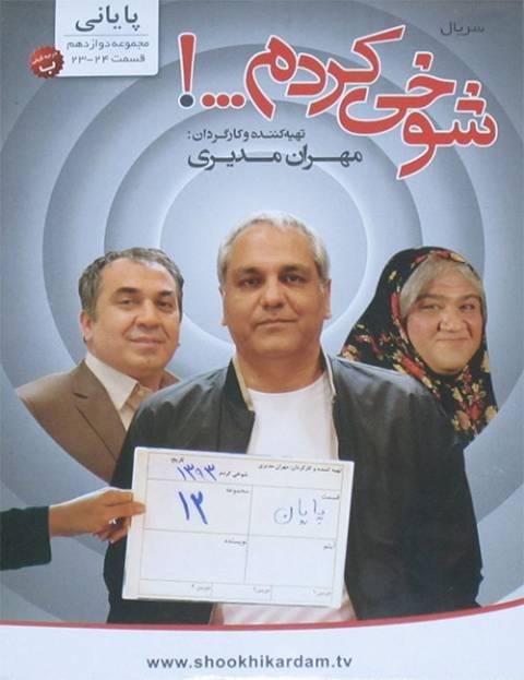 index of series دانلود سریال ایرانی شوخی کردم