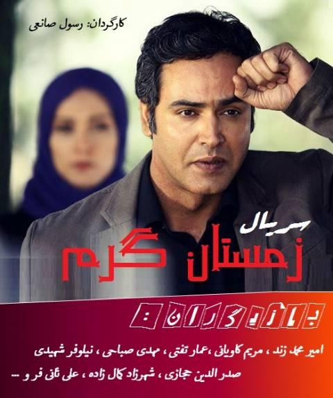 index of series دانلود سریال ایرانی زمستان گرم