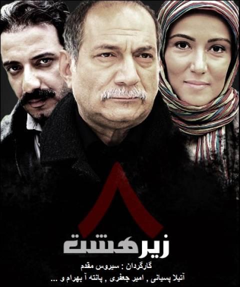 آونگ موزیک دانلود سریال ایرانی زیر هشت