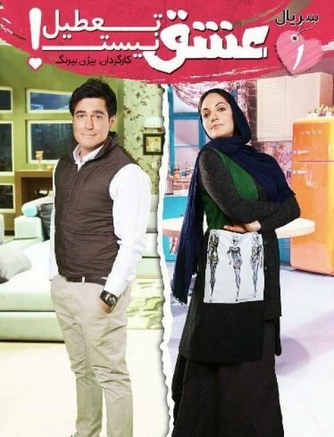 آونگ موزیک دانلود سریال ایرانی عشق تعطیل نیست