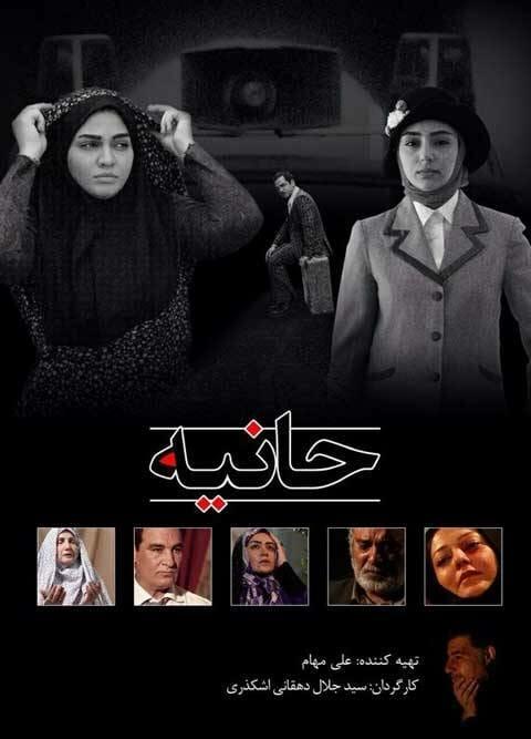 آونگ موزیک دانلود سریال ایرانی حانیه