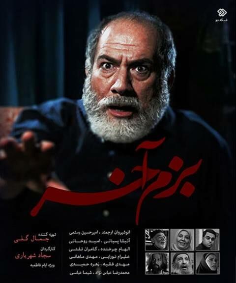 آونگ موزیک دانلود سریال ایرانی بزم آخر
