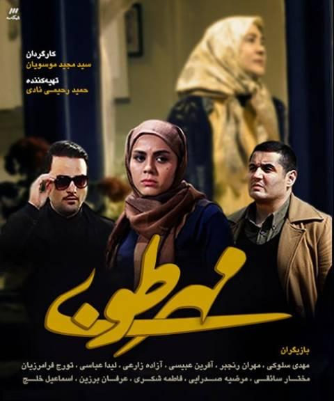index of series دانلود سریال ایرانی مهر طوبی