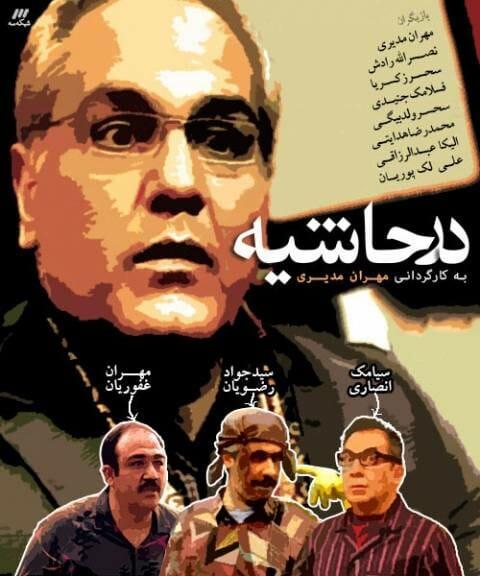 index of series دانلود سریال ایرانی در حاشیه