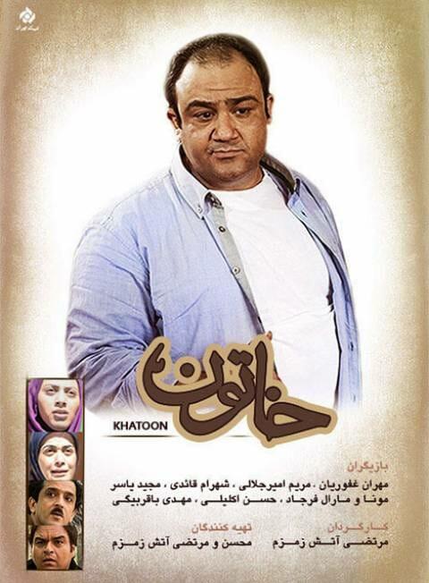 index of series دانلود سریال ایرانی خاتون