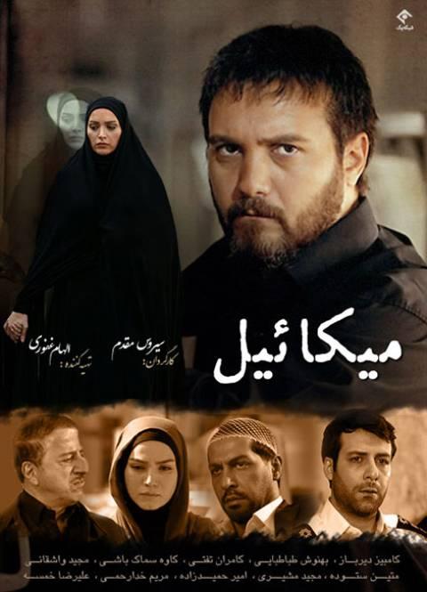آونگ موزیک دانلود سریال ایرانی میکائیل