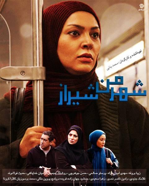index of series دانلود سریال ایرانی شهر من شیراز