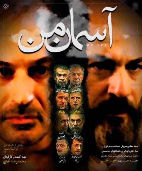 index of series دانلود سریال ایرانی آسمان من