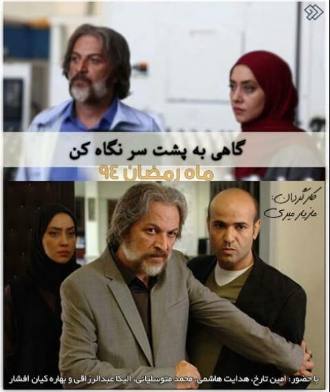 آونگ موزیک دانلود سریال ایرانی گاهی به پشت سر نگاه کن