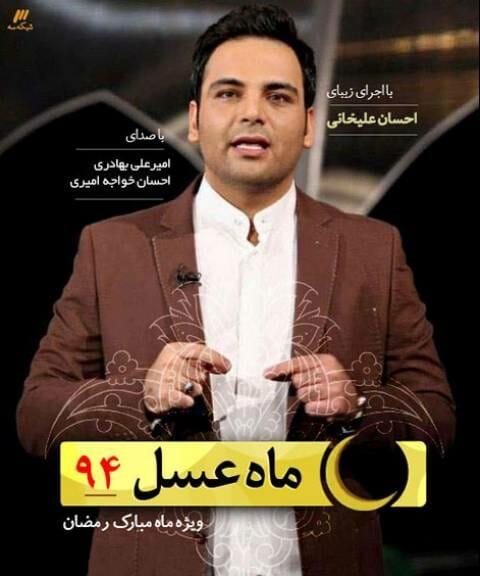 آونگ موزیک دانلود سریال ایرانی ماه عسل ۹۴