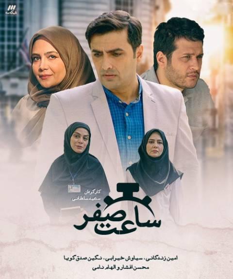 index of series دانلود سریال ایرانی ساعت صفر