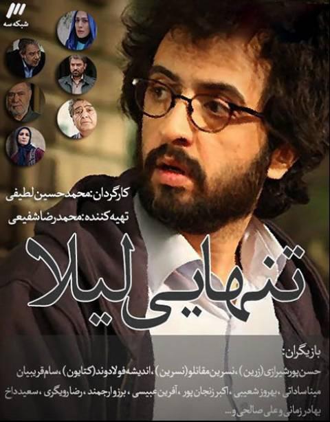 index of series دانلود سریال ایرانی تنهایی لیلا