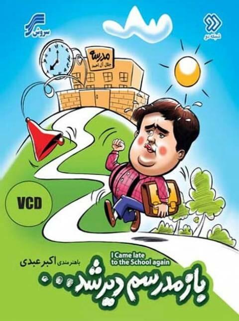 index of series دانلود سریال ایرانی باز مدرسم دیر شد