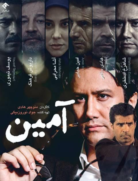 آونگ موزیک دانلود سریال ایرانی آمین