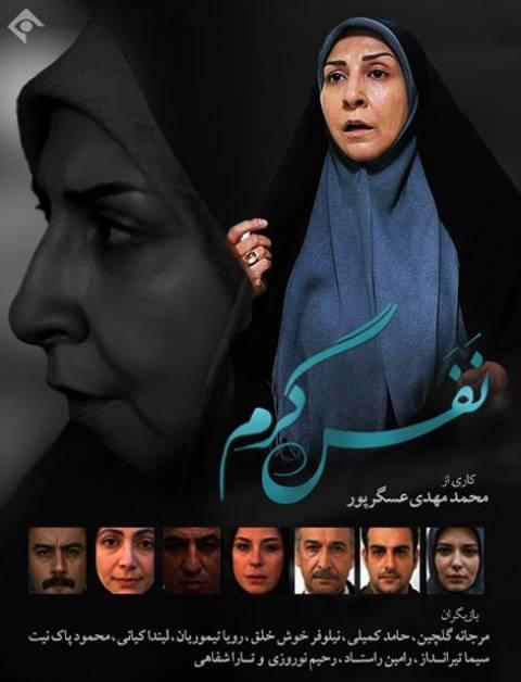 index of series دانلود سریال ایرانی نفس گرم