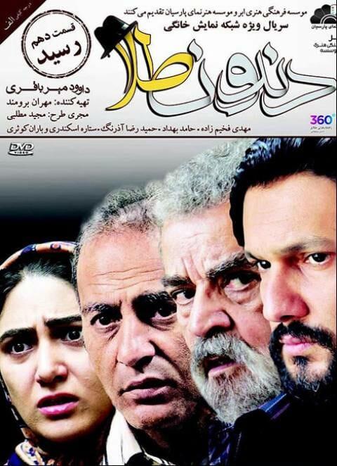 آونگ موزیک دانلود سریال ایرانی دندون طلا
