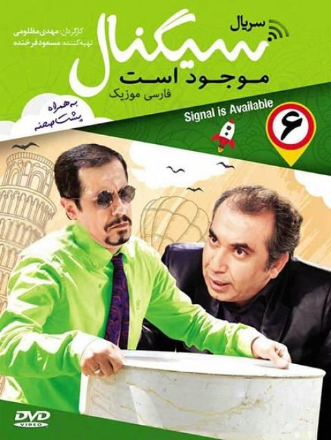index of series دانلود سریال ایرانی سیگنال موجود است
