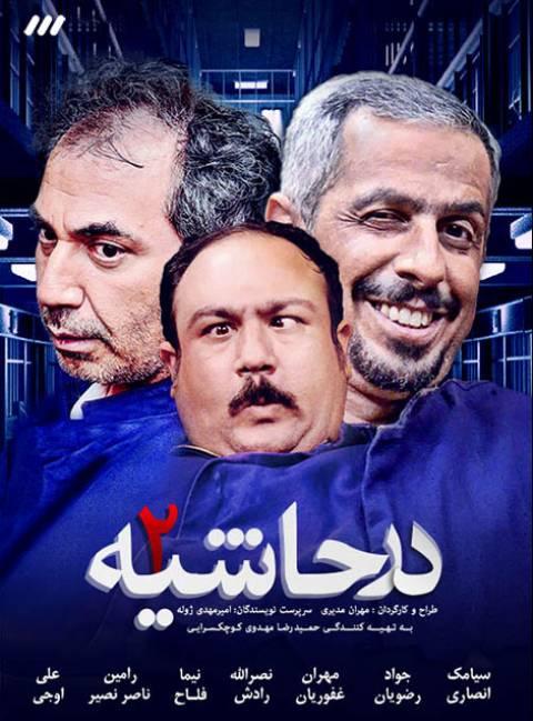 index of series دانلود سریال ایرانی در حاشیه ۲