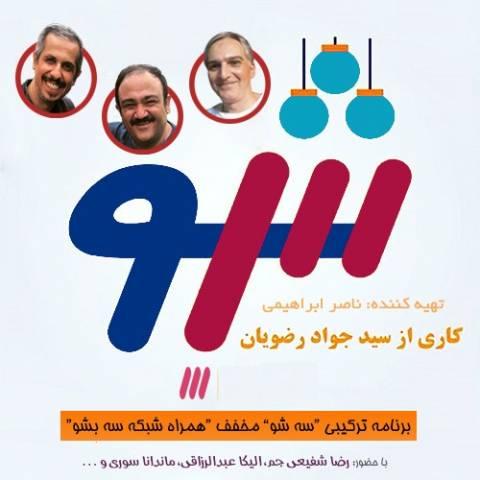 آونگ موزیک دانلود سریال ایرانی سه شو